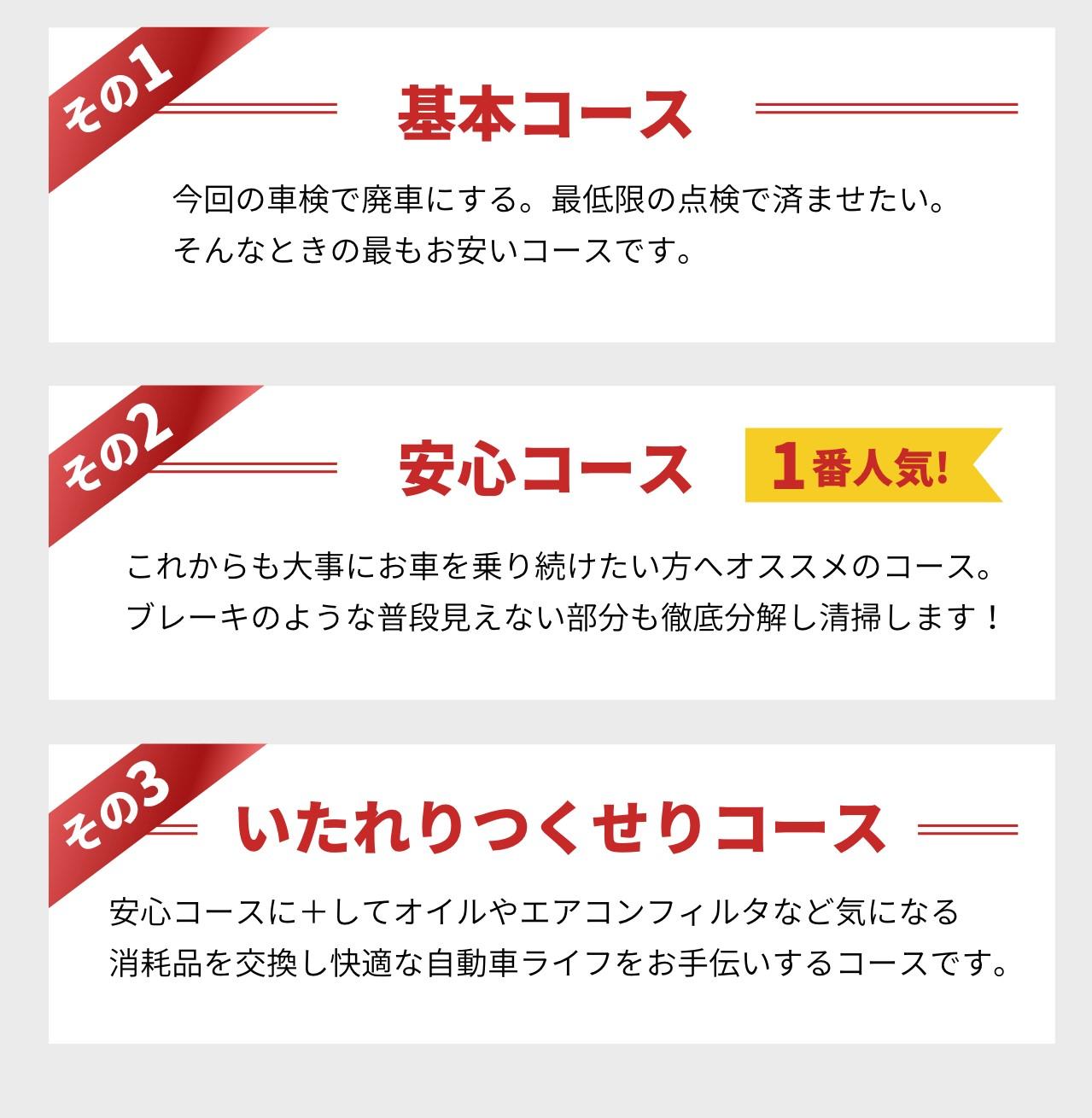 福田自動車工業の車検は3コース